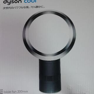 dyson卓上扇風機。