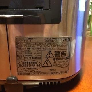 タイガー炊飯器差し上げます - 小田原市