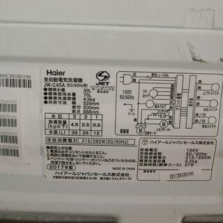 ID 983870 ハイアール4.5Kg 2017年製 JW-C45A − 沖縄県