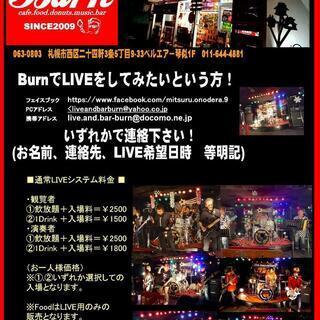 札幌市西区二十四軒LIVEBAR Burn 出演者募集!