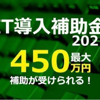 IT導入補助金!!最大450万円が受け取れます!!