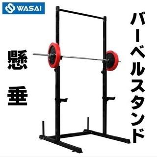 【ネット決済】懸垂 チーニングマシン バーベル スタンド