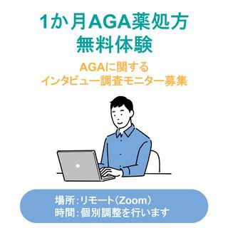 1か月AGA薬処方無料体験