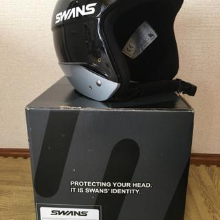 SWANSヘルメット スキー FIS付き