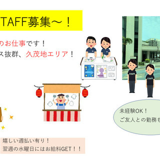 ★★10/23(土)・24(日)のお仕事です!