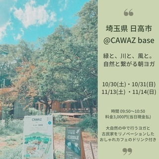【埼玉・日高】自然と繋がる朝ヨガ|10/30・10/31・…