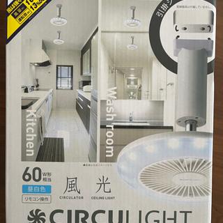 【ネット決済】扇風機付きライト