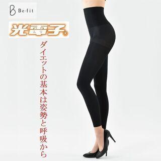 【ネット決済・配送可】Newモデル Be-fit 燃活Rサポート...