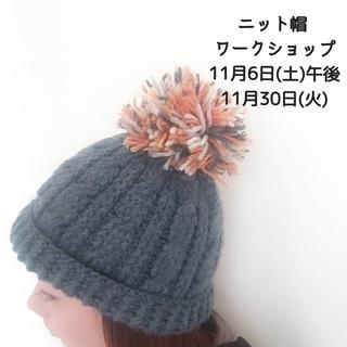 ○11月 ニット帽作り○