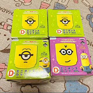 【ネット決済】ミニオンズ 食器 カップ