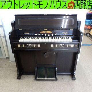 足踏みオルガン 61鍵盤 昭和レトロ カワイ リードオルガン 6...