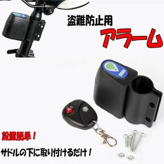【ネット決済】自転車盗難防止警告アラーム