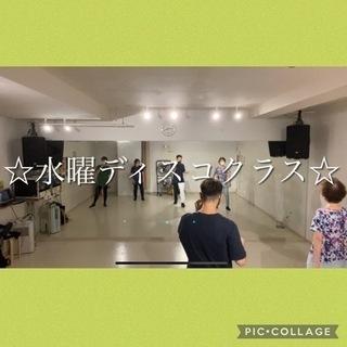 【渋谷でダンス】初心者のためのダンススクール/体験レッスン受付中☆