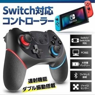 Switchのコントローラー