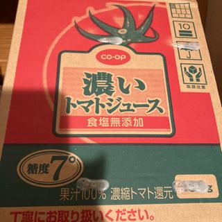 新品☆ 生協のトマトジュース 2箱あります!