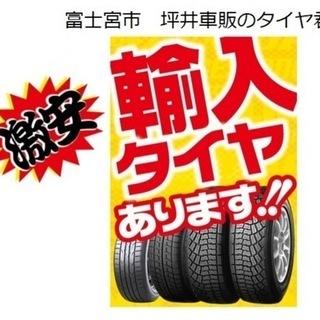 輸入タイヤ販売始めました