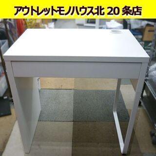 ☆デスク 机 IKEA MICKE 幅730mm 奥行500mm...