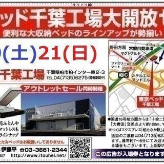 ★11/20(土)21(日)開催東京ベッド柏工場【工場大開放セール】