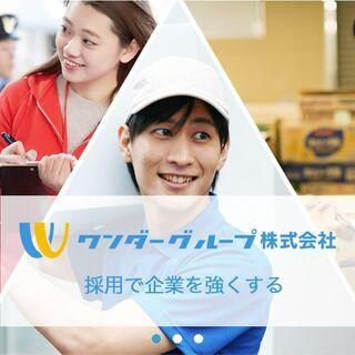 毎日募集!!3000円確約!!緊急募集 【スタンバイ求人】◆運営...