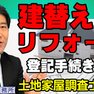 東京【建替え&リフォーム】登記手続きは?土地家屋調査士が解説します!