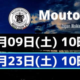 🔰歓迎!ウォーキングサッカー会MIFA立川10~11時(土)始め...