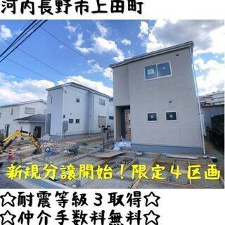 【新築戸建分譲開始】河内長野市上田町☆限定4区画☆