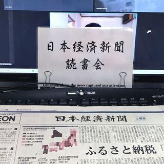 無料10/23 日経新聞を読んで意見交換!日本経済新聞読書…