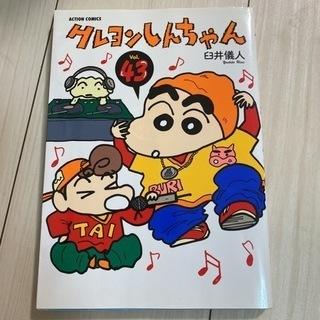 クレヨンしんちゃん43巻