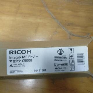 未開封品 リコー imagio MP C5000 純正トナー  ...
