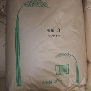 令和3年度 加古川産ひのひかり 減農薬栽培 10キロ