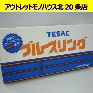 ☆未使用 テザック ブルースリング 50mm 5.5m ⅢE 最...