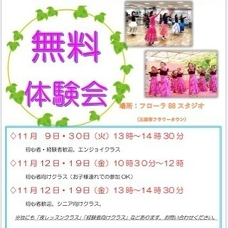 ハワイアンフラダンス 「無料体験会」のお知らせ