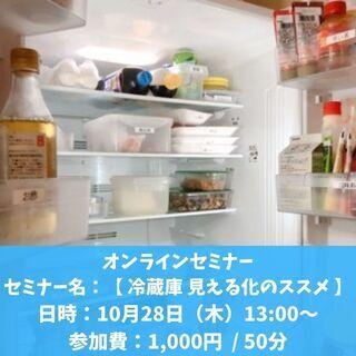 【 オンラインセミナー(Zoom) 】1,000円でお片づ…