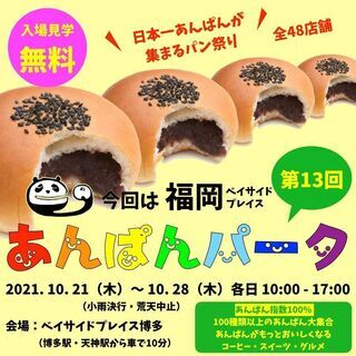 【入場無料】全48店舗 あま〜いおいしいが大集合 日本一あんぱん...