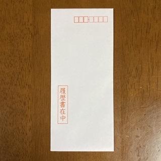 [未使用品] 3個セット 履歴書用 封筒 小