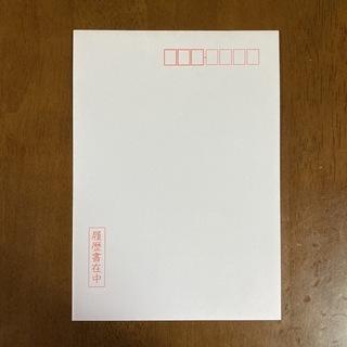 [未使用品] 9個セット 履歴書用 封筒 大