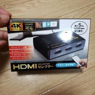 新品未使用 HDMIセレクター