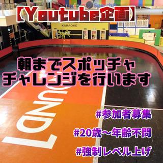 【Youtube企画〜サバイバルスポッチャチャレンジ〜参加者募集】
