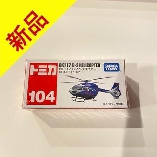 【新品】トミカ 104 ヘリコプター