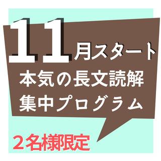 【残り1名!】11月開始!長文読解がサクサク楽しくなる集中プログ...