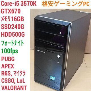 格安ゲーミングPC Core-i5 GTX670 SSD240G...