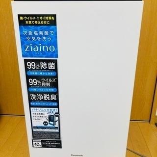 【ネット決済】空気清浄機の上位機種 ジアイーノのです!