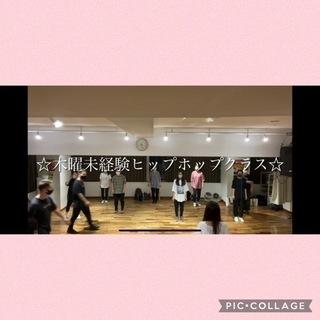 【渋谷・ダンス】木曜クラスも開講中!!大人初心者向けダンススクー...