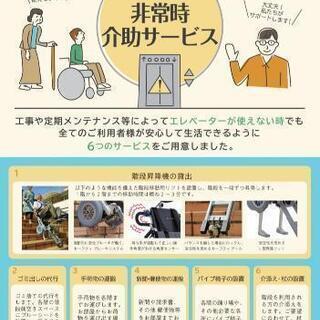別府市浜脇★短期~★サービス介助とポーターサービス
