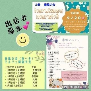 春風マルシェ in勝川