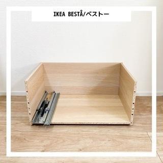 【IKEA】BESTA ベストー 引き出し/引き出しレール