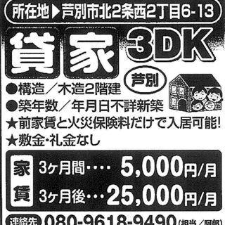 ★家賃応相談★貸家2DK&3DK 芦別市北2条西2丁目6-13