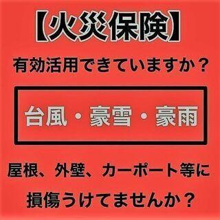 【金沢市】リフォームを考えている方必読!