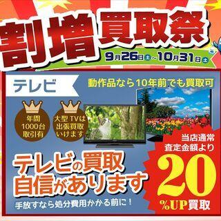 【モノマニア四日市】液晶テレビ 4K/8Kテレビ 買わせて…