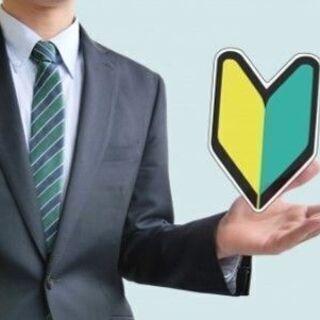 【今より稼ぎたい!】支店長候補・幹部候補・独立支援!